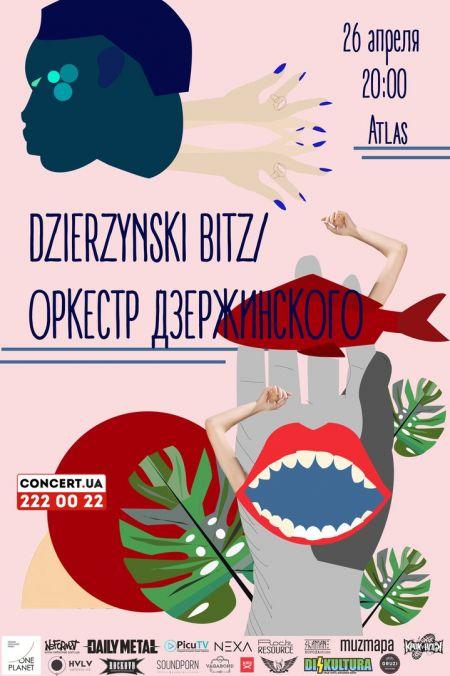 Dzierzynski Bitz (Оркестр Дзержинского) в Киеве