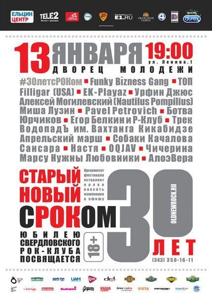 Старый Новый Рок-2016. 30 лет сРОКом