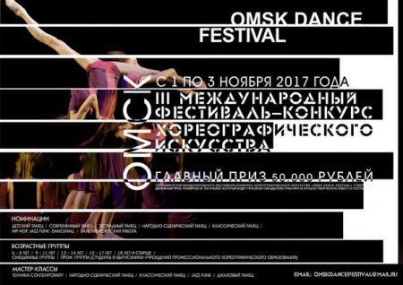 Фестиваль-конкурс «Omsk Dance Festival» 2017