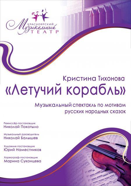 Афиша красноярск театр цены уральские пельмени купить билеты на концерт декабрь