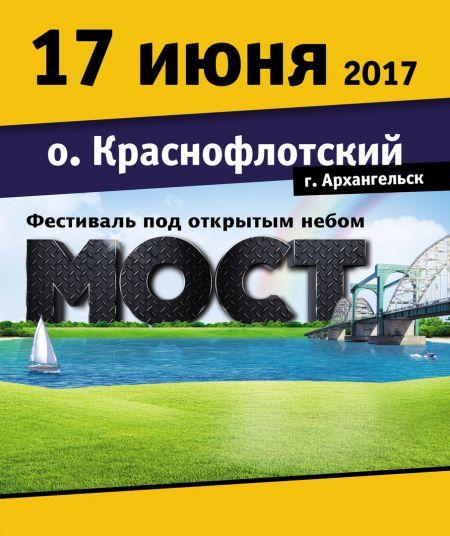 Фестиваль Мост 2017