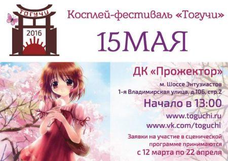 "Фестиваль ""Тогучи"" 2016"