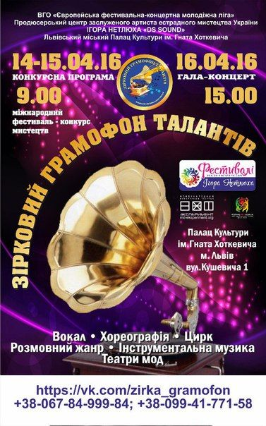 Фестиваль ЗІРКОВИЙ ГРАМОФОН ТАЛАНТІВ 2016