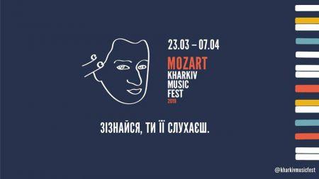 Фестиваль KharkivMusicFest: Моцарт