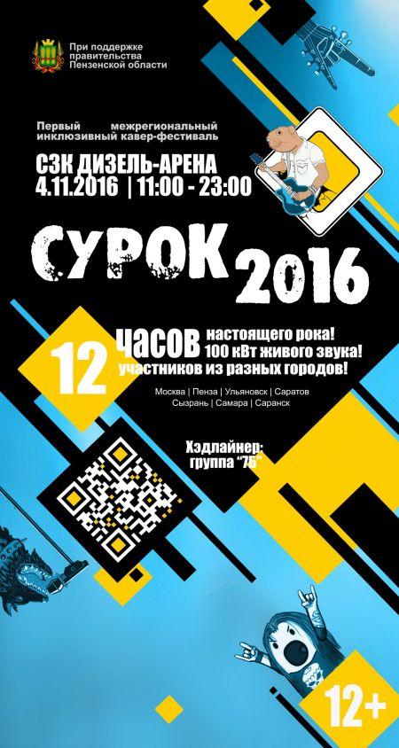 Фестиваль СуРок 2016