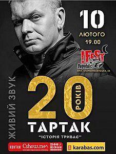 Концерт группы Тартак