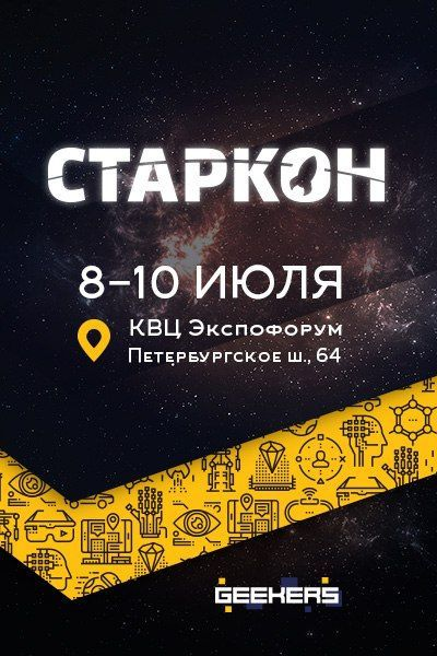 Фестиваль «Старкон 2016»