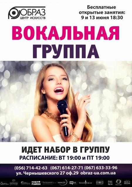 Бесплатные занятия в вокальной группе «Начинающий вокалист»