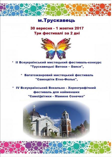 Фестиваль Самоцвіти Етно-Фольк 2017