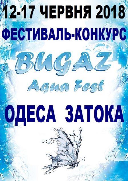 Фестиваль-Конкурс «Bugaz aqua fest» 2018