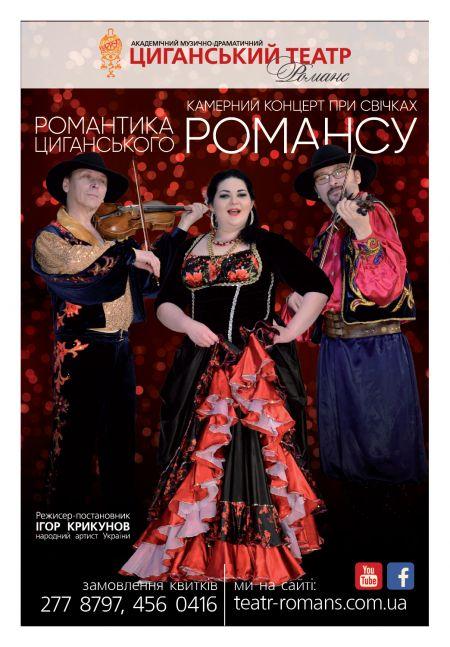 Афиша цыганского театра в киеве тольятти театр афиша