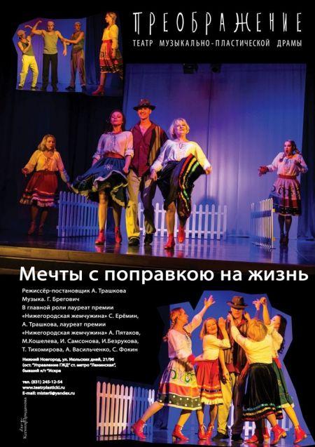 Старейший спектакль театра для взрослых