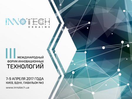 Форум инновационных технологий InnoTech Ukraine 2017