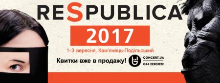 Фестиваль RespublicaFEST 2017