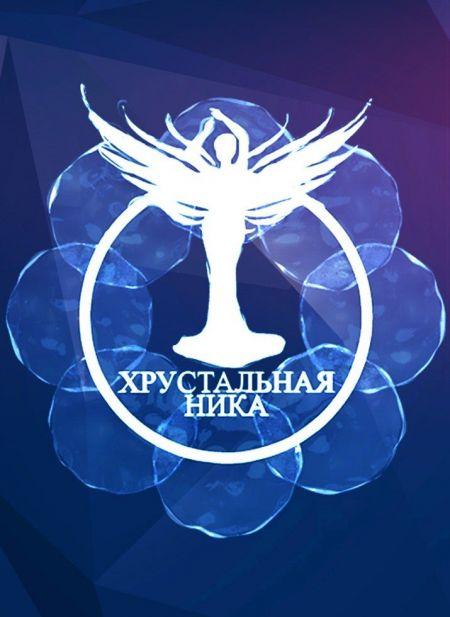 Фестиваль Хрустальная Ника