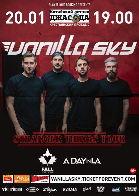 Vanilla Sky в Ярославле