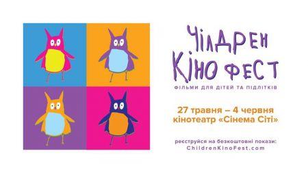 Чилдрен Кинофест в Одессе-2017
