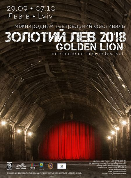 Фестиваль Золотий лев 2018