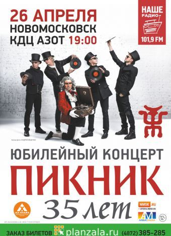 Группа Пикник в Новомосковске