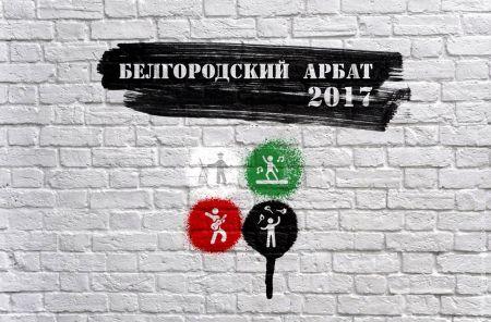 Фестиваль Белгородский Арбат 2017