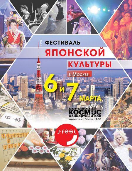 Фестиваль японской современной культуры J-FEST 2016