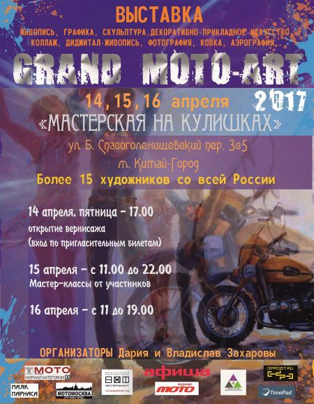 Выставка GRANDMOTO-ART 2017