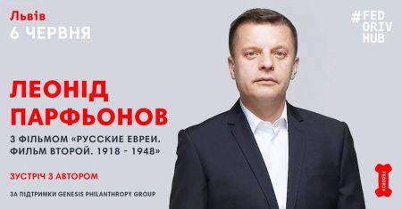 Леонід Парфьонов у Львові