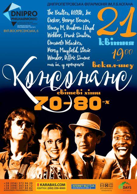 Світові Хіті 70-х, 80-х. Дніпропетровська філармонія ім. Л.Б. Когана