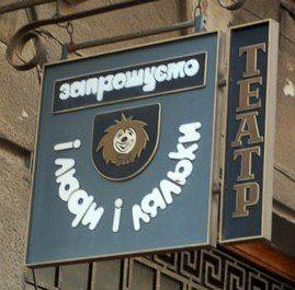 Скинія златая. Львівський театр І люди, і ляльки