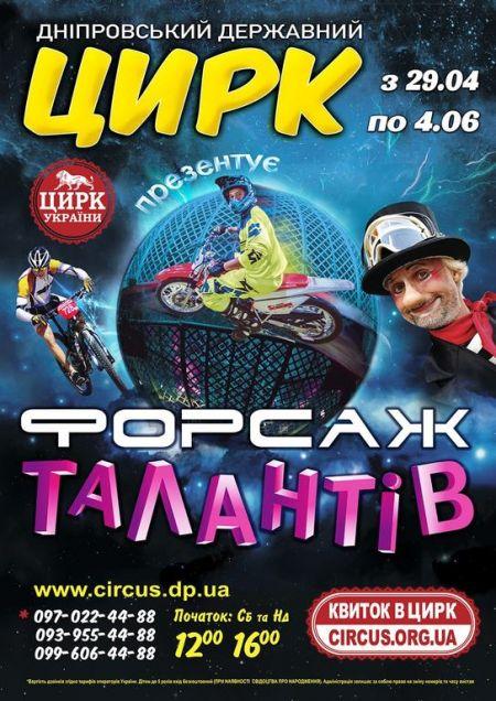 ФОРСАЖ ТАЛАНТІВ. Днепропетровский цирк