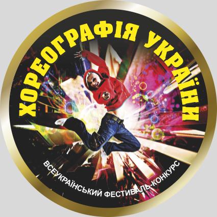 Всеукраїнський хореографічний фестиваль конкурс «ХОРЕОГАФІЯ УКРАЇНИ 2018»