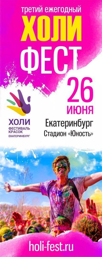 Фестиваль красок ХОЛИ ФЕСТ в Екатеринбурге-2016