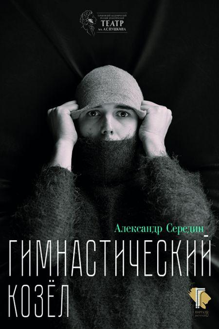 Гимнастический козел. Харьковский Драмтеатр