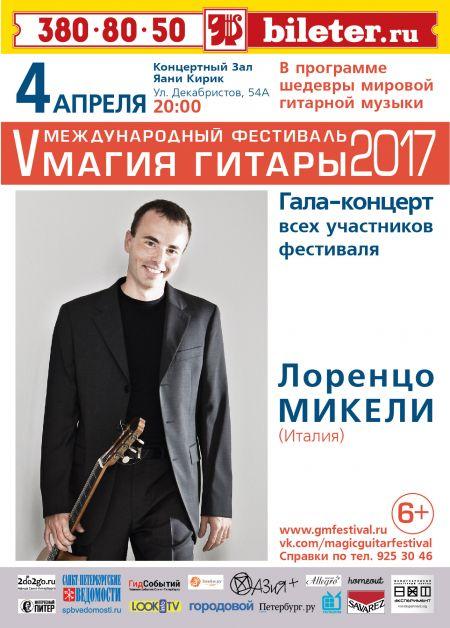 Концерт Лоренцо Микели. Фестиваль «Магия Гитары» 2017