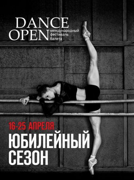 Фестиваль балета DANCE OPEN 2016