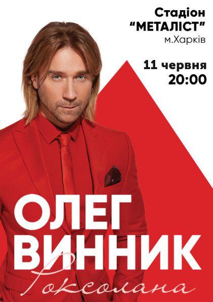 Олег Винник и Тур «Роксолана»