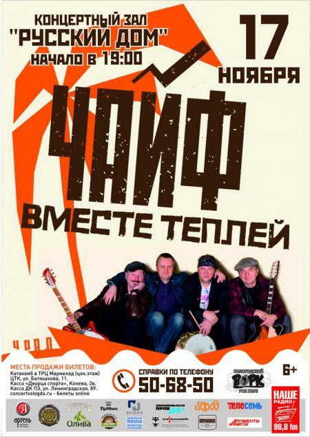 Группа Чайф в Вологде