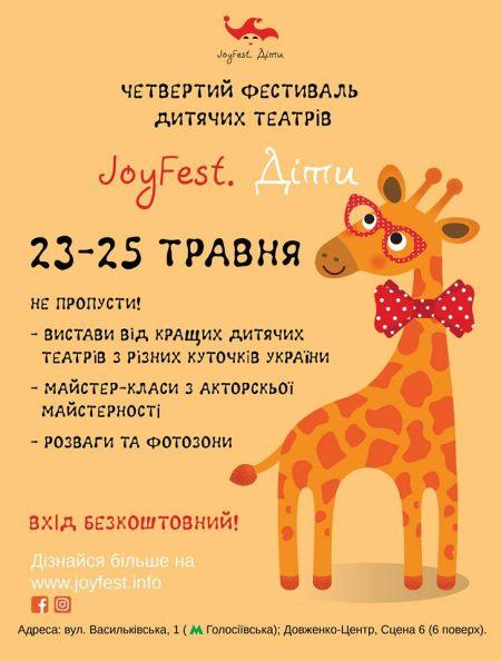 Фестиваль JoyFest.Діти 2019