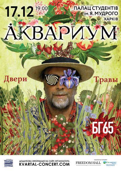 Аквариум Юбилейный Тур – БГ 65 в Харькове