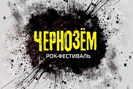 Фестиваль «Чернозём» 2017