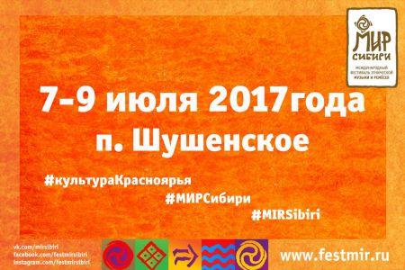 Фестиваль «МИР Сибири» 2017