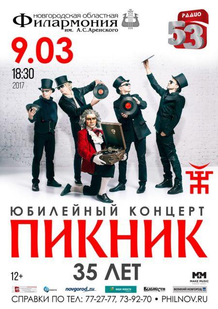 Группа Пикник в Великом Новгороде