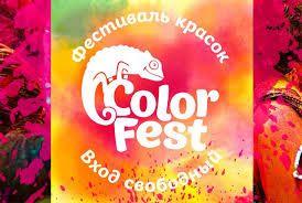 Фестиваль красок ColorFest Минск 2018