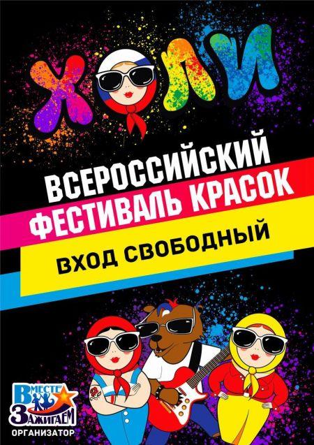 Открытый Музыкальный Фестиваль красок Холи (13-14 июня) 2014