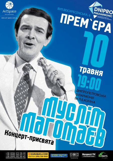 Муслім Магомаєв. Дніпропетровська філармонія ім. Л.Б. Когана
