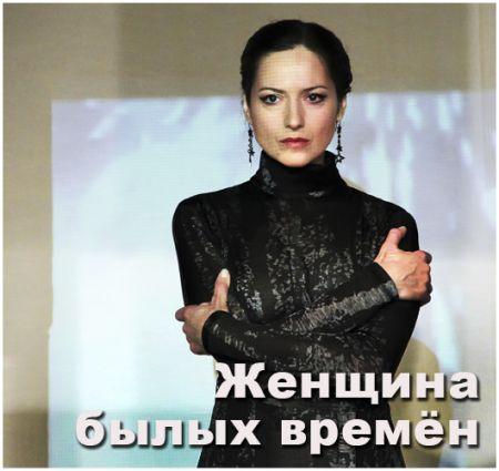 Спектакль Женщина былых времён. Театр русской драмы имени Леси Украинки