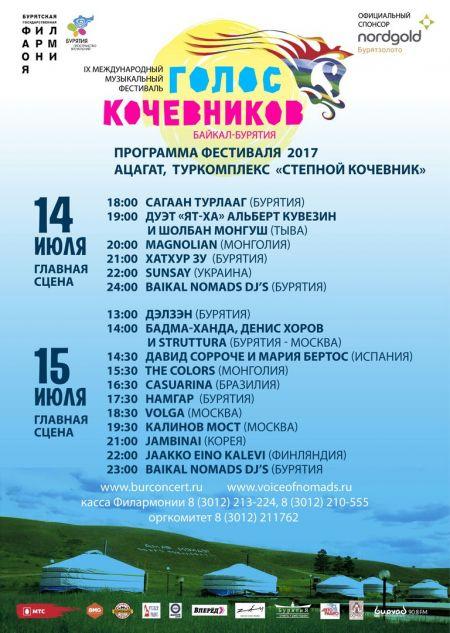 Фестиваль Голос кочевников - 2017