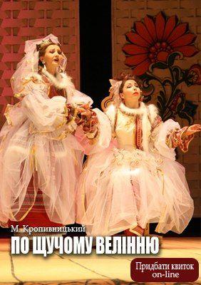 По щучому велінню. Театр імені Марії Заньковецької