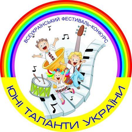 Фестиваль «Юні Таланти України 2019»