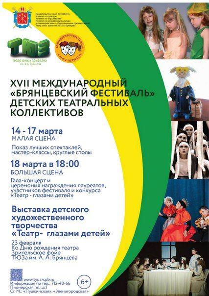 Программа XVII Международного Брянцевского фестиваля